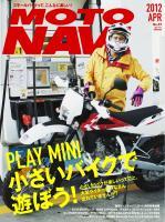 MOTO NAVI NO.57 2012 April