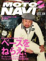 MOTO NAVI NO.58 2012 June