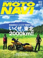 MOTO NAVI NO.59 2012 August