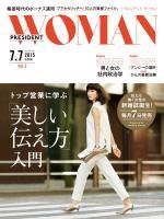PRESIDENT WOMAN Vol.3