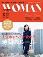 PRESIDENT WOMAN 2015.12月号