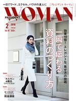 PRESIDENT WOMAN 2016.2月号