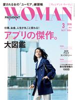 PRESIDENT WOMAN 2016.3月号