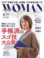 PRESIDENT WOMAN 2016.11月号