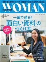 PRESIDENT WOMAN 2017.4月号