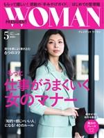 PRESIDENT WOMAN 2017.5月号