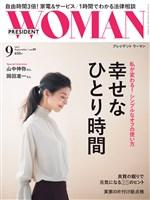 PRESIDENT WOMAN 2017.9月号