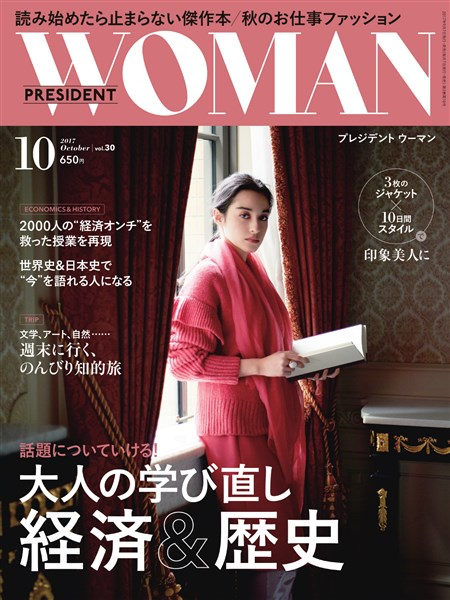 PRESIDENT WOMAN 2017.10月号