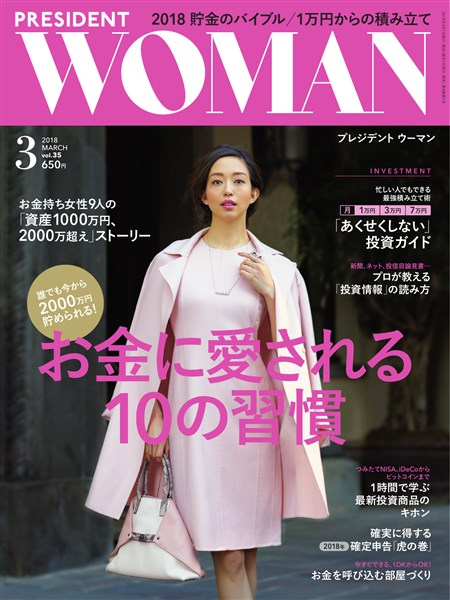 PRESIDENT WOMAN 2018.3月号