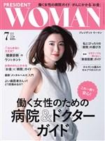 PRESIDENT WOMAN 2018.7月号