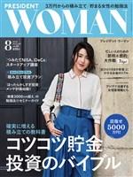 PRESIDENT WOMAN 2018.8月号