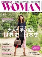 PRESIDENT WOMAN 2018.9月号