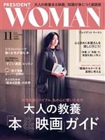 PRESIDENT WOMAN 2018.11月号
