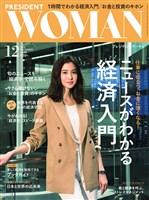 PRESIDENT WOMAN 2018.12月号