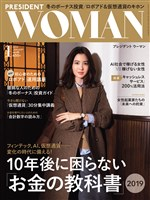 PRESIDENT WOMAN 2019.1月号