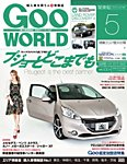 GooWORLD [Special] 20135