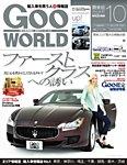 GooWORLD [Special版] 2014年10月号