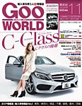 GooWORLD [Special版] 2014年11月号