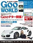 GooWORLD [Special版] 2014年12月号
