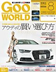 GooWORLD [Special版] 2015年8月号