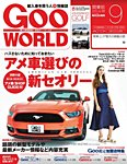 GooWORLD [Special版] 2015年9月号