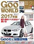 GooWORLD [Special版] 2017年2月号
