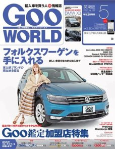 GooWORLD [Special版] 2017年5月号