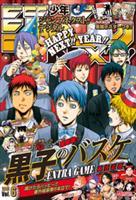 ジャンプNEXT!デジタル 2015 vol.6