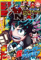ジャンプNEXT!デジタル 2016 vol.2
