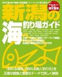 新潟の海釣り場ガイド 2011/08/31発売号