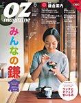 OZmagazine (オズマガジン) 2015年5月号