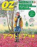 OZmagazine (オズマガジン) 2015年6月号