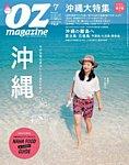 OZmagazine (オズマガジン) 2015年7月号