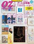 OZmagazine (オズマガジン) 2015年8月号