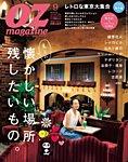 OZmagazine (オズマガジン) 2015年9月号