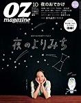 OZmagazine (オズマガジン) 2015年10月号