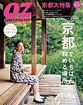 OZmagazine (オズマガジン) 2015年11月号