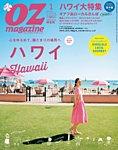 OZmagazine (オズマガジン) 2016年1月号
