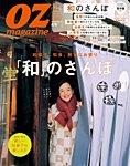 OZmagazine (オズマガジン) 2016年2月号