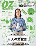 OZmagazine (オズマガジン) 2016年3月号