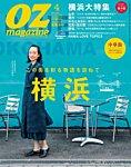 OZmagazine (オズマガジン) 2016年4月号