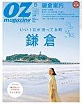 OZmagazine (オズマガジン) 2016年5月号