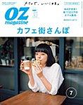 OZmagazine (オズマガジン) 2016年7月号