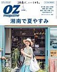 OZmagazine (オズマガジン) 2016年8月号