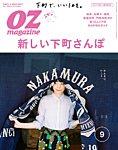 OZmagazine (オズマガジン) 2016年9月号