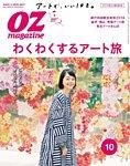 OZmagazine (オズマガジン) 2016年10月号