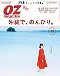 OZmagazine (オズマガジン) 2016年11月号