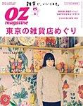 OZmagazine (オズマガジン) 2017年1月号