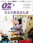 OZmagazine (オズマガジン) 2017年2月号