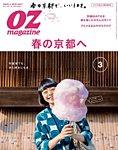 OZmagazine (オズマガジン) 2017年3月号